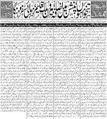 punjab budget in detail main points in urdu short story punjab budget 2015 16 in detail main points in urdu short story