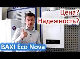 Почему <b>котел Baxi</b> Eco Nova? Обзор новинки - YouTube