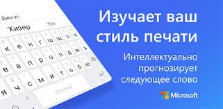 Приложения в Google Play – <b>Клавиатура</b> Microsoft SwiftKey