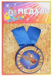"""<b>Медаль</b> сувенирная <b>Эврика</b> """"За доброту и отзывчивость"""". 97162 ..."""