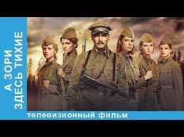 <b>А Зори Здесь Тихие</b>. Военная Драма. Русские Фильмы. Лучшие ...