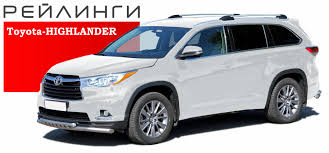 <b>Рейлинги</b> для автомобиля Toyota Highlander (2013- ) / TOYOTA ...