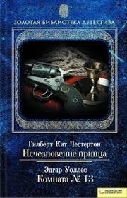"""Книга """"Исчезновение принца. Комната № 13"""" - <b>Честертон</b> ..."""