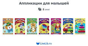 Серия книг «<b>Аппликации</b> для малышей» — 8 книг