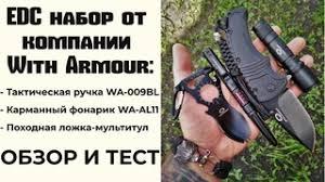 Видеозаписи <b>Ножи</b> WithArmour