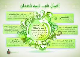 Image result for ‫شعبان‬‎