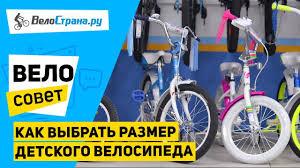 Как выбрать размер <b>детского велосипеда</b> - YouTube
