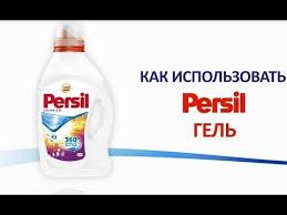Как пользоваться <b>гелем Persil</b>? - YouTube