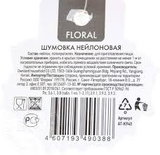 Отзывы о <b>Шумовке Atmosphere</b> Floral K940 - рейтинг ...