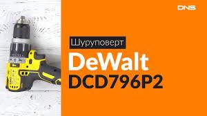 Распаковка шуруповерта <b>DeWalt DCD796P2</b> / Unboxing <b>DeWalt</b> ...