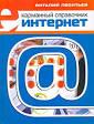 Леонтьев виталий петрович cкачать книги - fanread ru