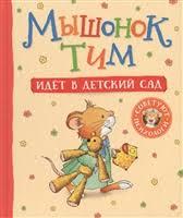<b>Мышонок</b> Тим идет в детский сад (Казалис А.) - купить книгу с ...