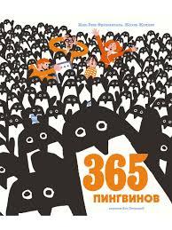 Триста шестьдесят пять <b>пингвинов</b> Издательство Манн, Иванов ...
