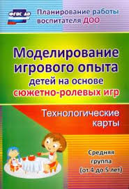 """Книга: """"Моделирование игрового опыта детей 4-5 лет ..."""