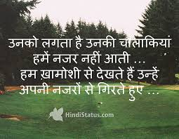 We See Silently Hindi Status and Quote for Facebook, Whatsapp and ...