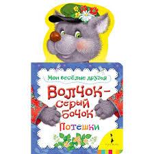 <b>Росмэн Мои</b> веселые друзья Волчок-серый бочок - Акушерство.Ru