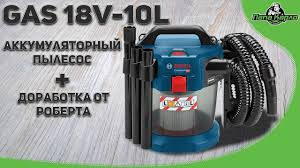 <b>Аккумуляторный пылесос GAS</b> 18V-10L - YouTube