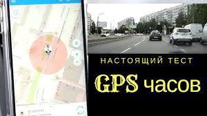 Часы GPS детские <b>smart baby watch</b> W9 Plus в приложении Где ...