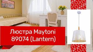 Люстра <b>MAYTONI</b> 89074 (<b>MAYTONI Lantern MOD029</b>-<b>PL</b>-<b>01</b>-<b>W</b> ...