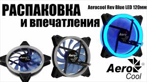 <b>Вентилятор</b> Aerocool Rev Blue LED 120мм. Распаковка ...