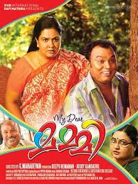 My Dear Mummy 2014 Malayalam Movie