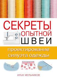 <b>Секреты опытной</b> швеи: проектирование силуэта одежды. <b>Илья</b> ...