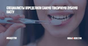 Специалисты определили самую токсичную зубную <b>пасту</b> ...
