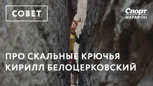 <b>Скальные</b> и якорные крючья. Обзор Кирилла Белоцерковского ...