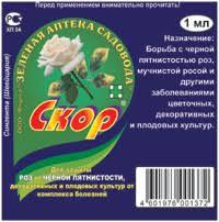 Зеленая Аптека Садовода - <b>Фунгициды - от болезней</b> - Средства ...