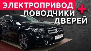 Дооснащение <b>Mercedes E</b>-class W213: <b>доводчики дверей</b> и ...