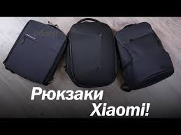 Топовый <b>рюкзак Xiaomi</b> 26L <b>Travel</b> Business - YouTube