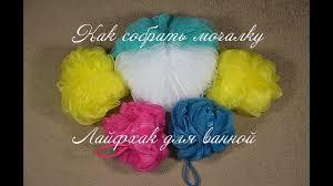 Как собрать <b>мочалку</b> из сетки. How to assemble a washcloth from ...