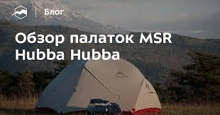 Обзор <b>палаток MSR</b> Hubba Hubba — Блог «Спорт-Марафон»