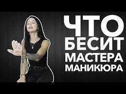 Что бесит <b>мастера маникюра</b>   Леся Демченко - YouTube