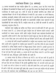 """essay on independence day  www gxart orgsample essay on """"independence day"""" in hindi"""