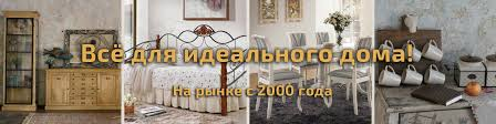 Ezakaz.ru - мебель для дома | ВКонтакте