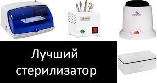 Как выбрать лучший <b>стерилизатор</b>?