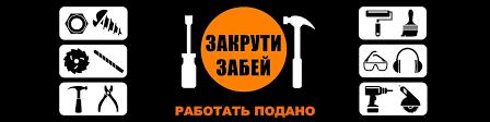 Закрути-Забей   Продажа инструмента и крепежа   ВКонтакте