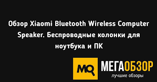 Обзор <b>Xiaomi Bluetooth Wireless</b> Computer Speaker ...