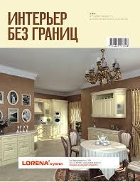 Интерьер 9 (84) Сентябрь by interier.ufa - issuu