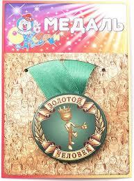 """<b>Медаль</b> сувенирная <b>Эврика</b> """"<b>Золотой человек</b>"""". 97176, размер ..."""