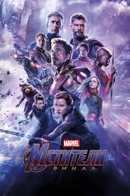 Мстители: Финал (2019) — смотреть онлайн — КиноПоиск