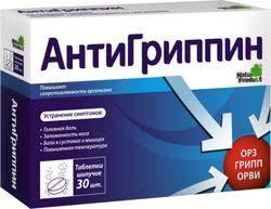 Таблетки <b>Антигриппин</b> шипучие для <b>взрослых</b>, №30