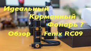 Лучший <b>фонарь</b> на карман? Обзор <b>Fenix RC09</b> Аккумуляторные ...