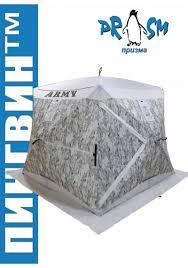 Зимние <b>палатки Куб</b> для рыбалки по доступной цене - ПИНГВИН™