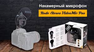 Накамерный <b>микрофон Rode Stereo VideoMic</b> Pro l SKIFMUSIC.RU