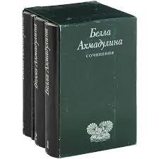 """Книга """"<b>Белла Ахмадулина</b>. Сочинения <b>в</b> 3 томах + альбом ..."""