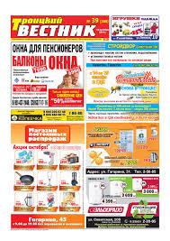 № 39 (388) by region press - issuu