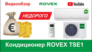 Недорогой кондиционер <b>ROVEX RS 09TSE1</b> - YouTube