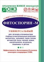 <b>Фитоспорин</b> -М универсал (<b>10 г</b>) - препарат